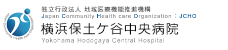 独立行政法人 地域医療機能推進機構 Japan Community Health care Organization JCHO 横浜保土ヶ谷中央病院 Yokohama Hodogaya Central Hospital