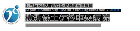 独立行政法人 地域医療機能推進機構 Japan Community Health care Organization JCHO 横浜保土ヶ谷中央病院 Yokohama Hodogaya Central Hospital